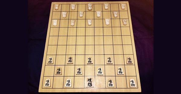 Philosophy Shogi checkers